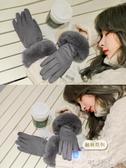 手套鹿皮絨可愛女士冬季騎行加絨加厚觸屏學生韓版潮保暖防寒開車 盯目家