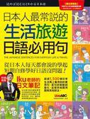 (二手書)日本人最常說的生活旅遊日語必用句(1)(數位學習版)