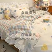 公主風床罩被套組雙人床品床單四件套小清新被套宿舍單人床上三件套【白嶼家居】