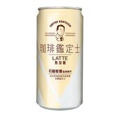 珈琲鑑定士咖啡拿鐵無糖185ML【愛買】