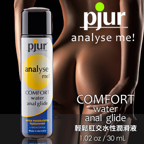【成人情趣用品】德國Pjur-ANALyse me! 輕鬆肛交水性潤滑液 100ML