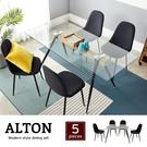 桌椅組 奧爾頓簡約工業風玻璃餐桌椅組(一桌四椅)/H&D東稻家居
