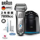 【德國百靈BRAUN】7系列智能音波極淨電鬍刀7899cc