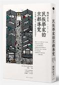 (二手書)民族學家的京都導覽:從地理、歷史、居民性格到語言