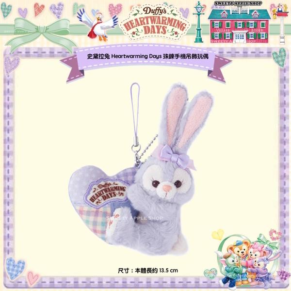 (現貨&樂園實拍)  東京迪士尼 樂園限定 達菲暖心之日系列 史黛拉兔 珠鍊手機 吊飾玩偶娃娃