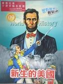 【書寶二手書T8/兒童文學_YIS】重現世界歷史9-新生的美國_張武順編輯工作室編輯製作