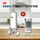 3M SS801全戶式不鏽鋼淨水系統✔送第二支本體濾心✔裝於水塔後✔全台免費安裝✔水之緣