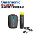 【EC數位】Saramonic 楓笛 Blink500 B3 無線夾領式麥克風系統 2.4Ghz 一對一 ios 收音