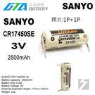 ✚久大電池❚ 日本 三洋 SANYO CR17450SE 3V 帶焊片2P 一次性鋰電【PLC工控電池】SY13