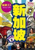 (二手書)新加坡王(2012-13年版)