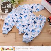 0~2歲嬰幼兒兒套裝 台灣製薄長袖居家套裝 魔法Baby