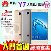 Huawei Y7 3G/32G 贈Thomson負離子吹風機+螢幕貼 5.5吋 超強電力 智慧型手機 0利率 免運費