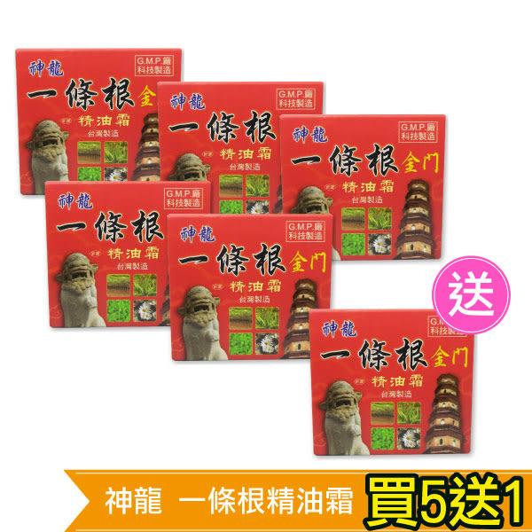 (買五送一特惠組) 專品藥局 神龍 一條根 精油霜 80G*6