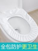 一次性馬桶墊女粘貼廁所酒店旅行便攜產婦旅游坐便器坐便套坐墊紙