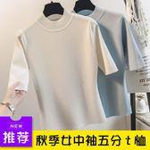 2018秋季女中袖五分t恤半高領毛衣上衣