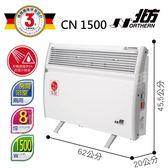 NORTHERN 北方第二代對流式電暖器 CN1500 (房間、浴室兩用 ) 北方電暖器