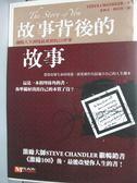 ~書寶 書T1 /心靈成長_JNP ~故事背後的故事:擺脫困境最重要的21 件事_ 史提夫