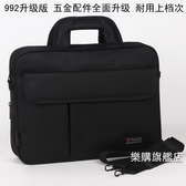 雅杰商務公文包男包尼龍文件包手提單肩側背包商務公事包工具包