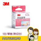 【3M】透氣膠帶(白色) 嬰幼兒/敏感肌...