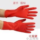 橡膠手套耐磨工作女家用勞保薄款緊手防水廚房洗碗刷碗手套十雙裝 小艾新品