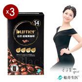 【船井】burner倍熱 超孅黑咖啡10入_3盒