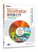 (二手書)Illustrator超完美入門(適用CC/CS6/CS5)