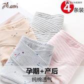 4條裝 孕婦內褲女純棉低腰透氣【南風小舖】
