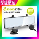 DOD LX998【贈32G記憶卡】1440p GPS 電子後視鏡 雙STARVIS 雙鏡頭型行車記錄器 RX800升級款