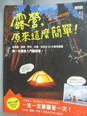 【書寶二手書T5/旅遊_ZJC】露營, 原來這麼簡單!_貓毛