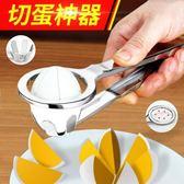 皮蛋切蛋器雞蛋切片器切割器多功能二合一花式多瓣日本切雞蛋神器【全館八折免運快出】