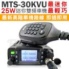 MTS-30KVU 25W 雙頻 迷你車...