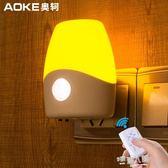 光控聲控感應燈喂奶床頭臥室遙控可調光小夜燈插電led 節能小夜燈【  】