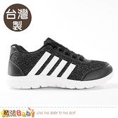 女運動鞋 台灣製輕量緩震多功能運動鞋 魔法Baby