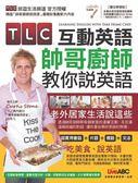(二手書)TLC互動英語帥哥廚師教你說英語