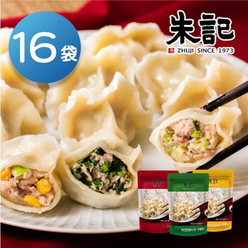 【朱記餡餅粥】手工水餃(高麗菜豬肉 / 韭菜豬肉 / 玉米豬肉)-28gx25顆x16袋