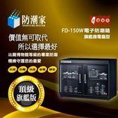 防潮家 電子防潮箱 【FD-150W】 150L 電子防潮箱 台灣制 微電腦控制 五年保固 免運費 新風尚潮流