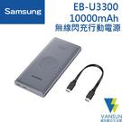 SAMSUNG EB-U3300 無線閃充行動電源 (10000mAh/25W/Type-C)【葳訊數位生活館】
