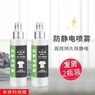防靜電噴霧 2瓶裝防靜電噴霧衣服去除靜電水持久衣物除皺去皺防皺頭發柔順劑 米家