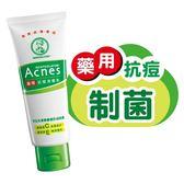 Acnes 藥用抗痘洗面乳100g
