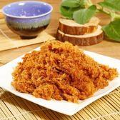 《好客-霽月肉鬆》原味肉鬆(250g/罐),共兩罐_A023001