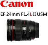 名揚數位  CANON  EF 24mm F1.4 L II USM  佳能公司貨    (一次付清)