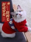 寵物衣服 小貓咪衣服春英短藍貓冬裝幼貓可愛新年寵物毛衣冬季保暖防【快速出貨八折搶購】