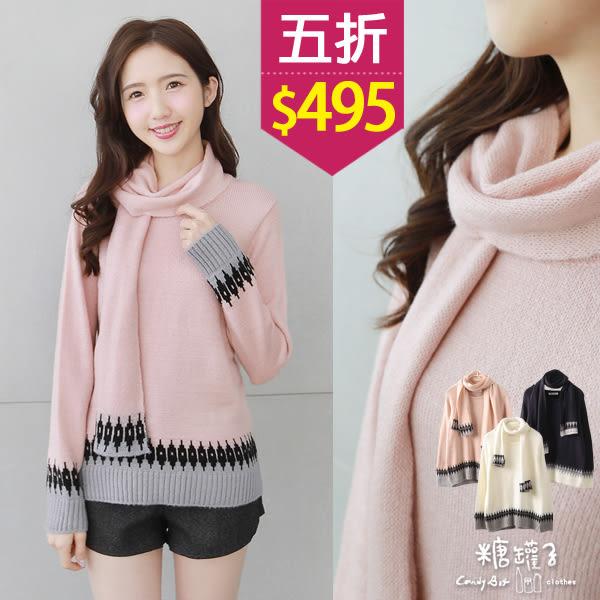 【五折價$495】糖罐子圖紋配色針織衫(附圍巾)→現貨【E47416】