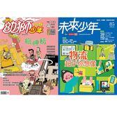 《未來少年》一年12期+《幼獅少年雜誌》一年12期