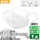聚泰 聚隆 3D立體成人醫療口罩 (極緻白) 10入/盒 (台灣製 CNS14774) 專品藥局【2019609】