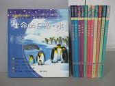 【書寶二手書T4/少年童書_RDK】生命的泉源-水_跟我上太空_明天天氣會怎樣等_共12本合售
