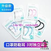3對裝 口罩防勒耳朵耳掛鉤學生可調節兒童卡扣硅膠不勒耳護【步行者戶外生活館】