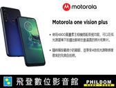 moto vision plus 使用4800萬畫素主相機搭配夜視功能
