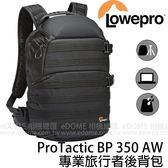 LOWEPRO 羅普 Pro Tactic 350 AW 專業旅行者 (6期0利率 免運 台閔科技公司貨) 後背相機包 電腦包 ProTactic