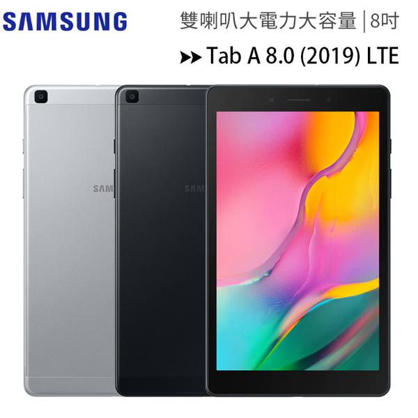 SAMSUNG Galaxy Tab A 8.0 (2019) LTE (SM-T295) (2G/32G) 8吋雙喇叭大電力大容量平板